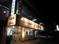 高知市のラーメン屋さん鈴木食堂の外観