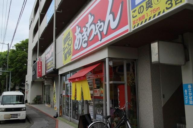 鍋焼きラーメン専門店 あきちゃん 前編/異端の2杯攻め