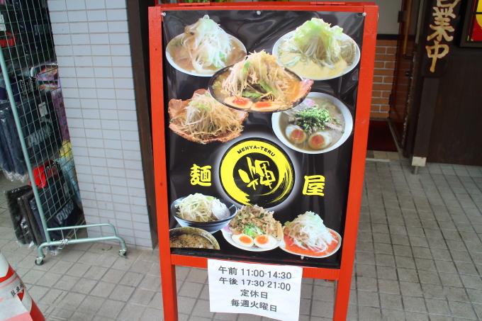 麺屋 輝・ラーメン(高知市鴨部)5