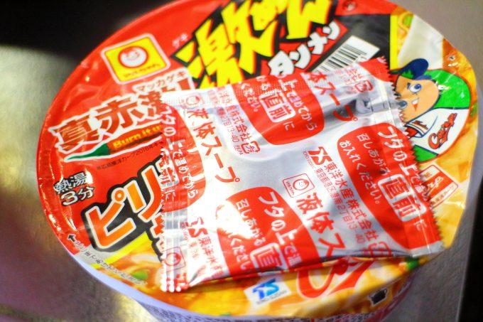 広島カープ・ラーメン・担々麺5