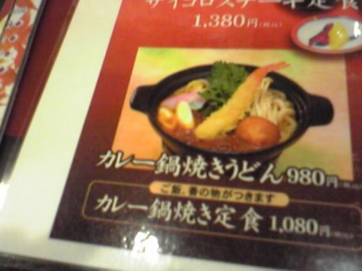 和食レストランゆうゆう大津店 メニュー
