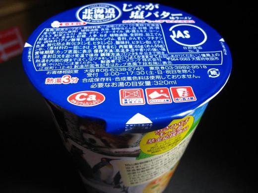 エースコック  北海道味物語 じゃが塩バター