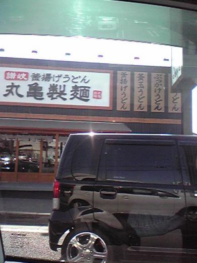 丸亀製麺高知店盗撮