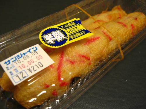 紅生姜入りの天ぷら
