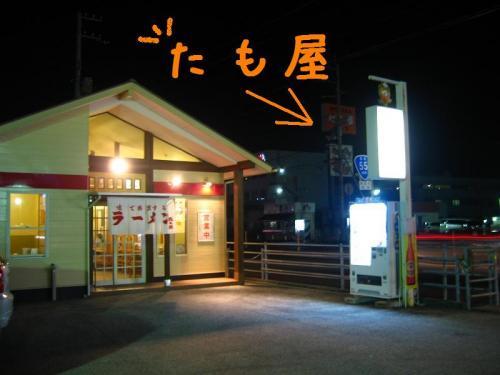 豚太郎南国パイパス店 味噌カツラーメン & キムチラーメン