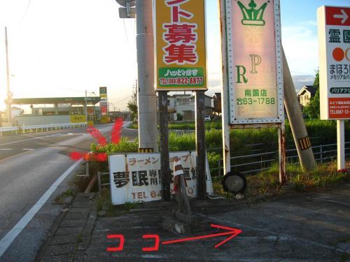 ラーメンショップ夢眠立田店 ミソカツラーメン & からあげラーメン ~前編~