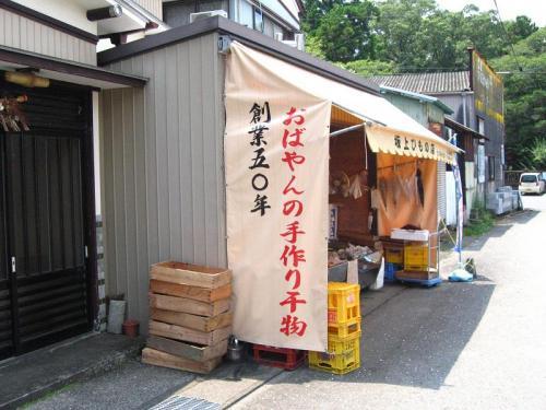 久礼大正町市場 おばやんの店