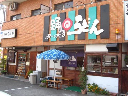 竜一の愛媛放浪記3 【踊るうどん永木】