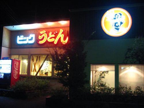 ビックうどん土佐山田店