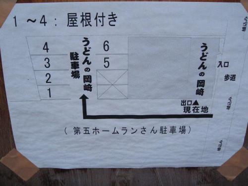うどんの岡崎  駐車場