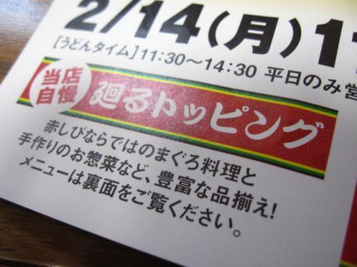 清麻呂×赤しび 廻るトッピング!
