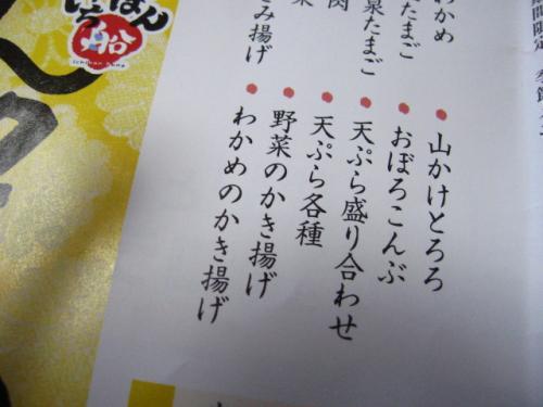 清麻呂×赤しび わかめのかき揚げ!