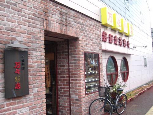 中華料理万々飯店の外観