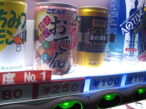 ラーメン缶を売っていた自販機のおでん缶
