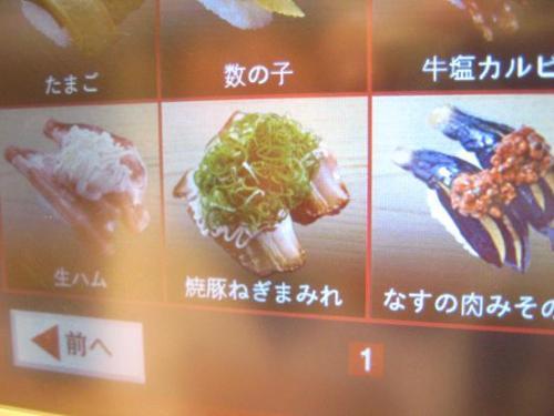 スシロー高知潮江店 タッチパネル(焼豚ねぎまみれ!)