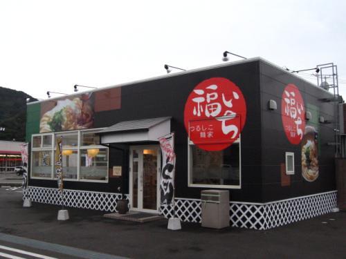 つるしこ麺家福いち 後編/超時空アルデンテ
