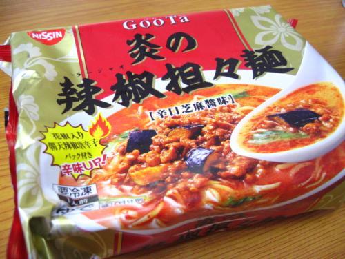 日清 GooTa炎の辣椒担々麺 辛口芝麻醤味