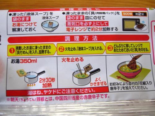 日清GooTa炎の辣椒担々麺辛口芝麻醤味 裏面