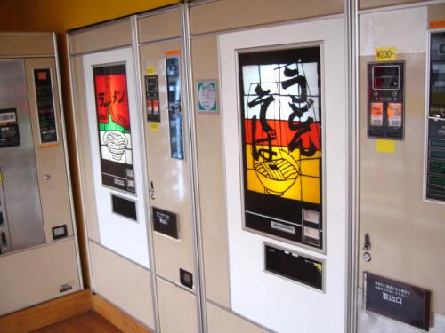 coin snack PLAZA うどんの自販機