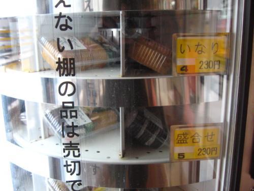 coin snack PLAZA いろいろ売っている自販機のアップ