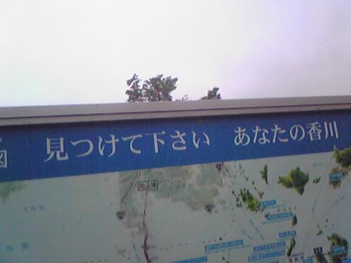 見つけてくださいあなたの香川