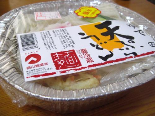 横山麺業 ゆで天ぷらうどん