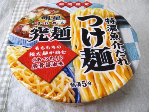 明星 究麺 特濃魚介だれ つけ麺