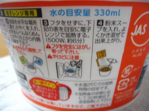 レンジ専用 日清のどん兵衛旨辛チゲうどん 作り方2