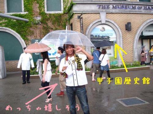 阪神甲子園球場と竜一3