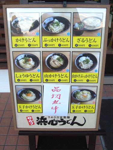 さぬき自家製麺 浜心うどん 入口のメニュー