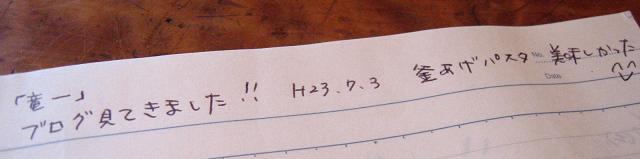 手打ちうどんとがの藤家 藤家ノート3(めっちゃ嬉しかったです!ありがとうございます!)