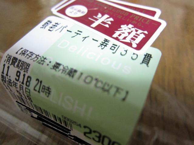 回らないお寿司2