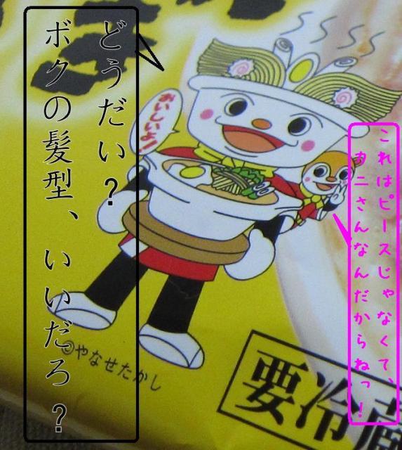 鍋焼きラーメンのキャラクター