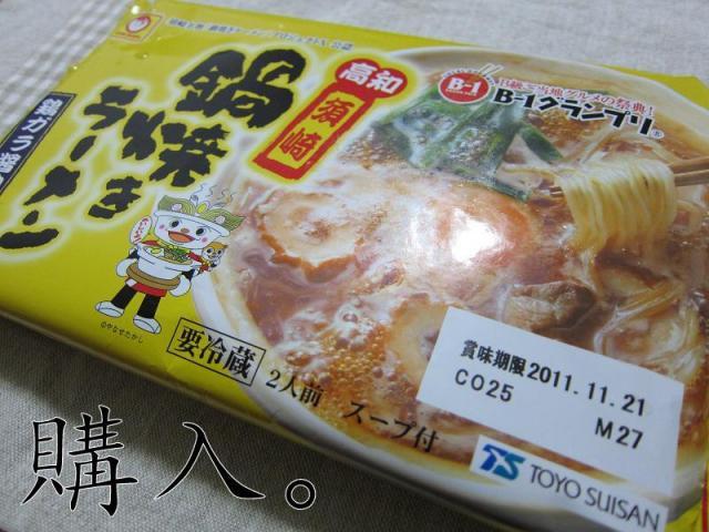 マルちゃん 高知須崎 鍋焼きラーメン