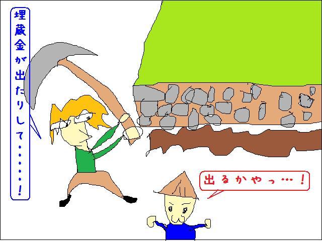ツルハシ戦隊!掘削レンジャー!