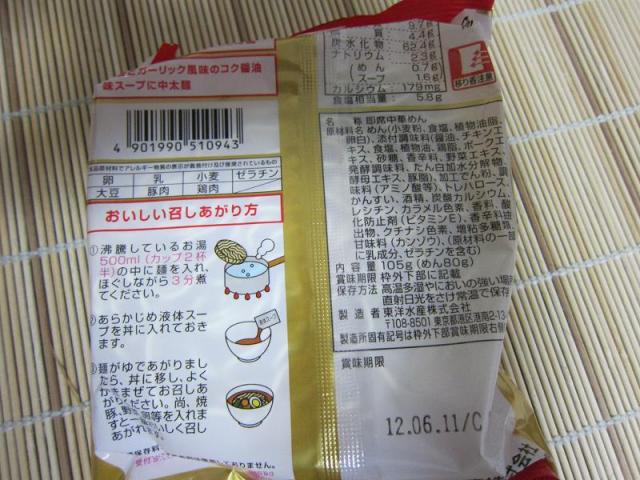 マルちゃん正麺 醤油味 小分けパッケージ 裏面