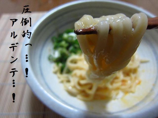 山雀うどん 釜玉 麺アップ