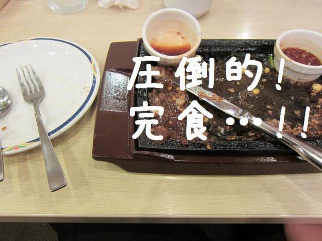 ステーキガスト 完食