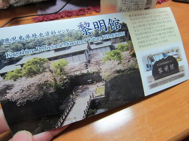 鹿児島県歴史資料センター「黎明館」太古のロマンに触れて博識確定!
