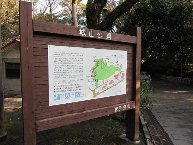 2日目!朝!城山公園!看板!