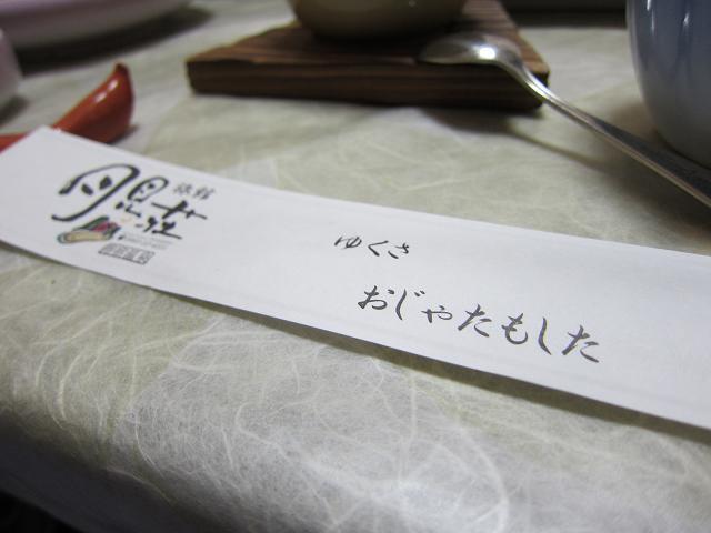 2日目!晩ごはん!箸袋!