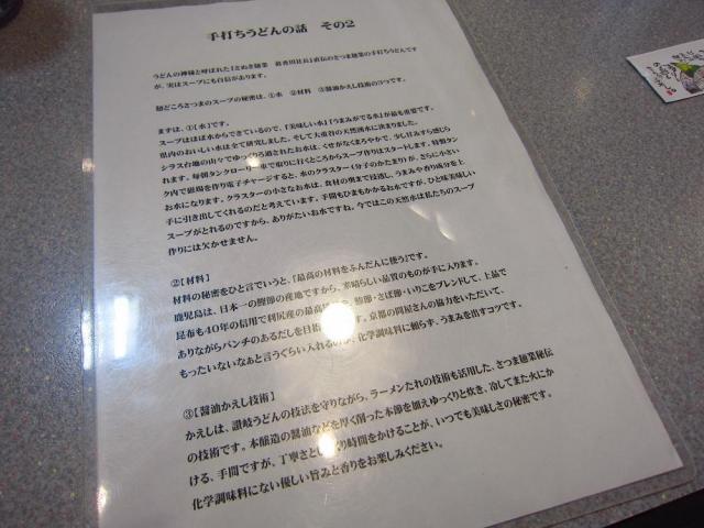 3日目!海辺のレストラン麺どころさつま うどん講釈