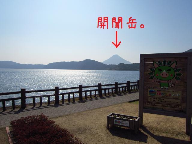 3日目!池田湖と開聞岳!