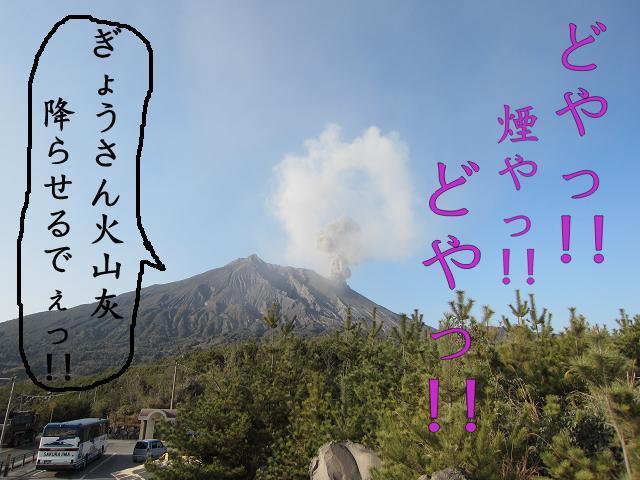 3日目!桜島!6-1