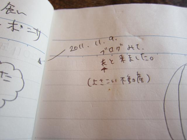 とがの藤家 藤家ノート よさこいさんの書き込み!2