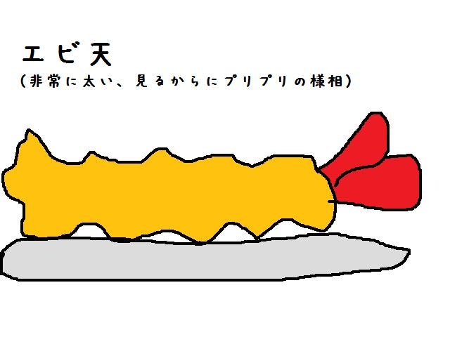 おおつ製麺 エビ天(イメージ図)