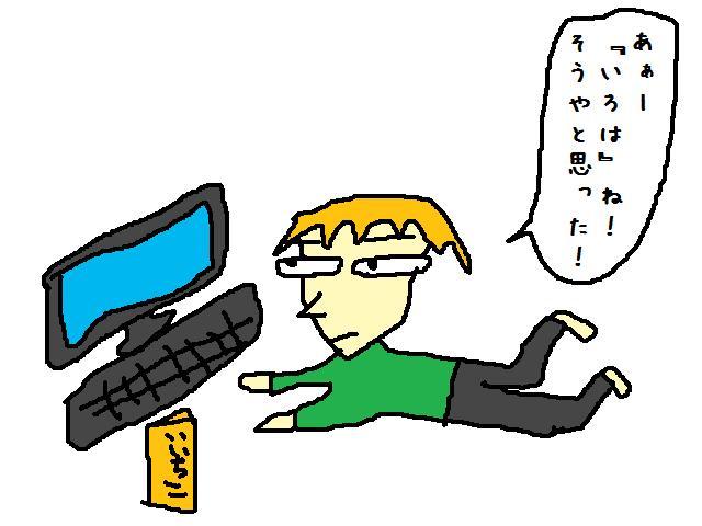 パソコンを見つめる竜一先生
