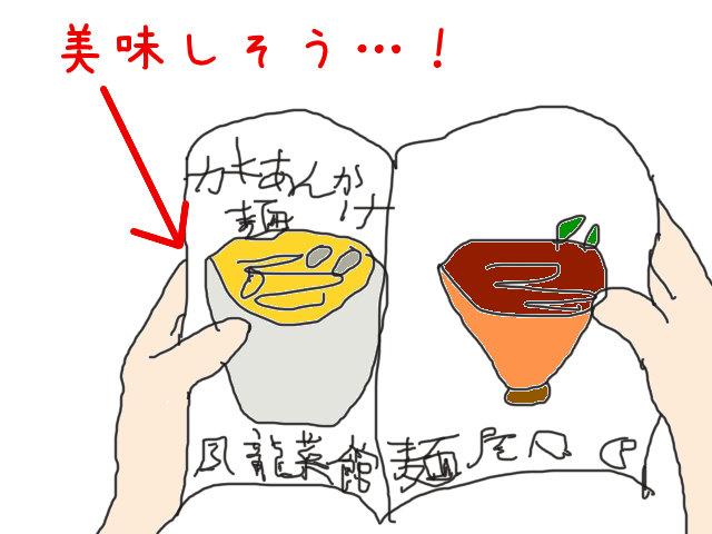 カキ!あんかけ麺!