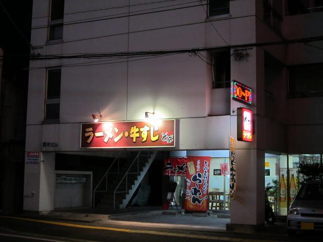 ラーメン・牛すじ処「どば」担々麺(高知・知寄町)