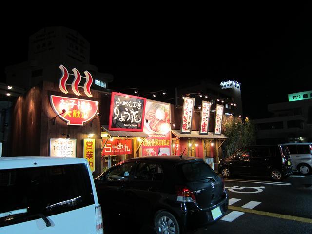 「鶏塩らー麺」 らーめん工房 りょう花南国店